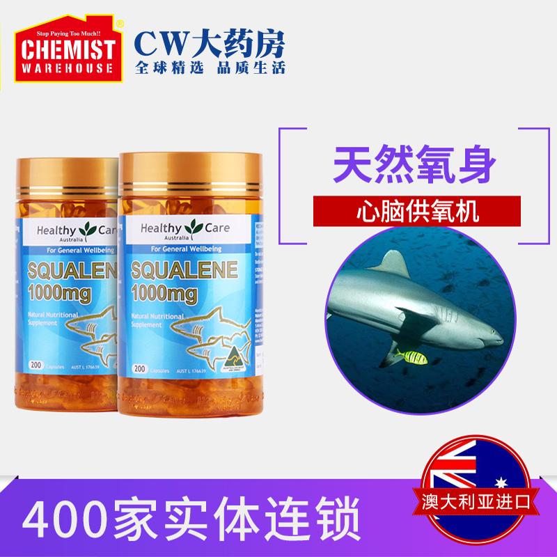 Healthy Care角鲨烯胶囊200粒*2护心脑 澳洲进口 CW澳洲大药房