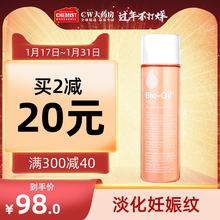 Shunfeng Baoyou bio oil bailuo oil for pregnant women