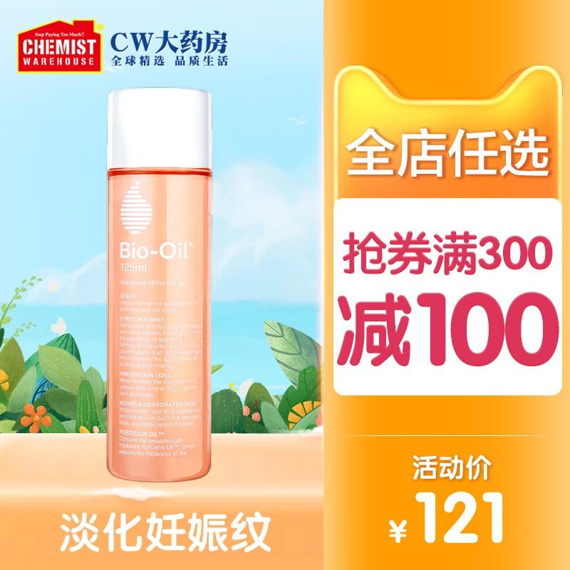 Bio Oil百洛油孕妇护肤油产前预防产后修复妊娠纹125ml澳洲进口CW