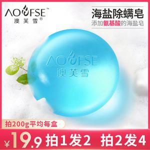 澳芙雪海盐皂氨基酸苦参除螨皂面部女洗脸洁面男士全身去螨虫香皂