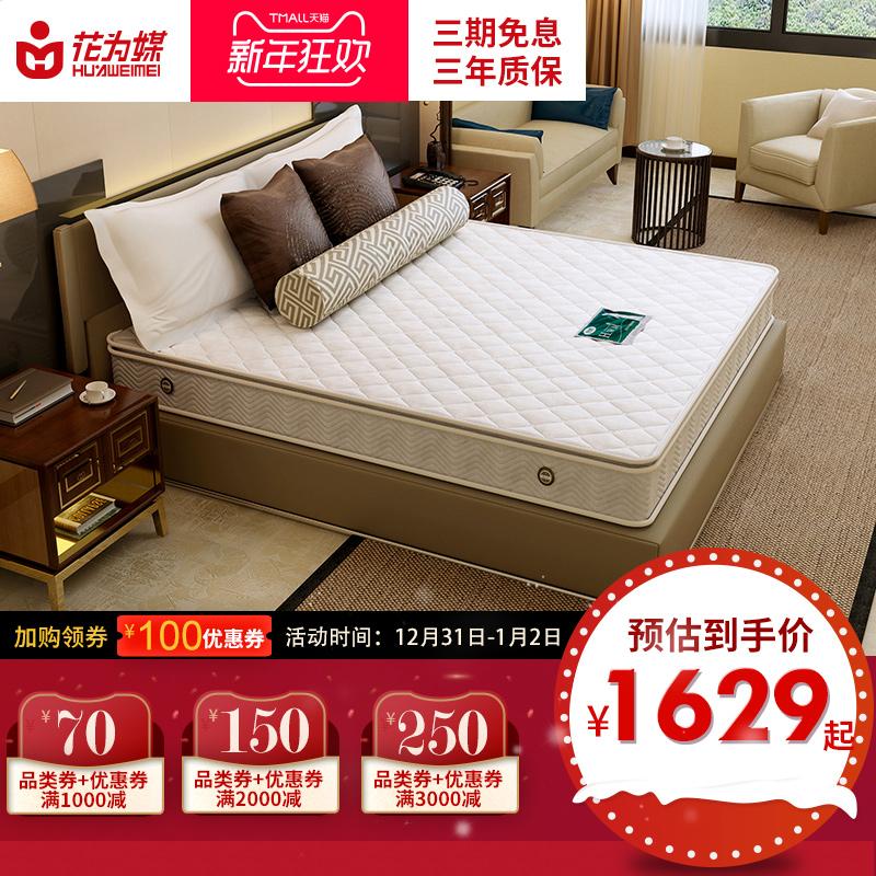 酒店弹簧床垫