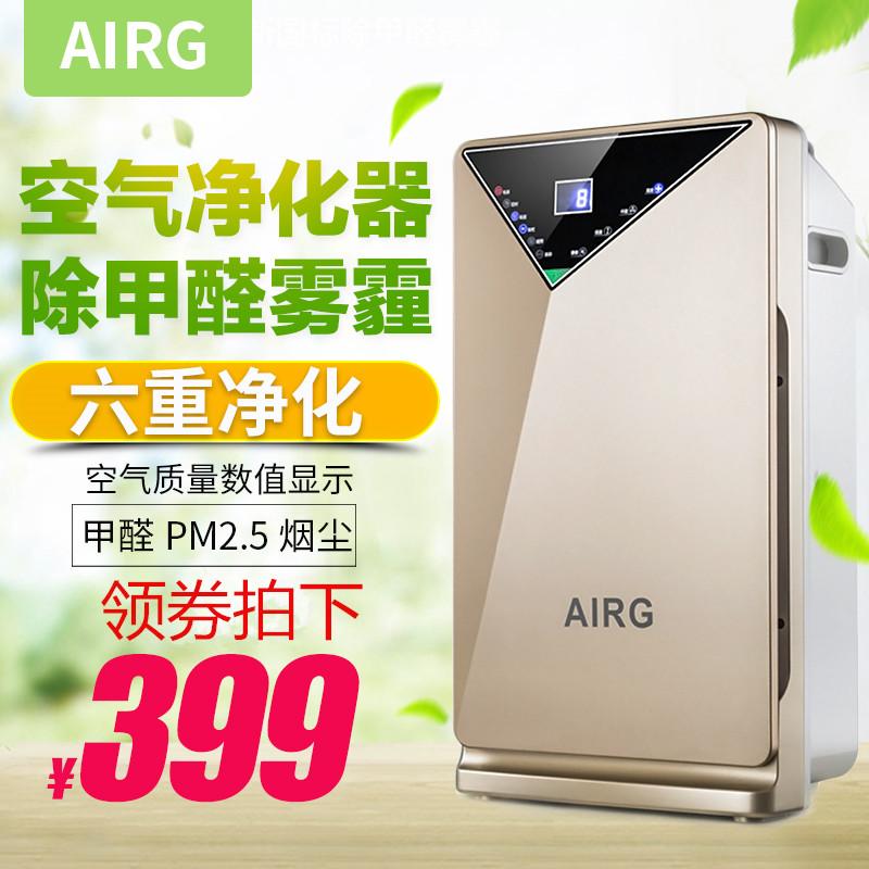AIRG空气净化器家用除甲醛卧室静音除雾霾二手烟PM2.5负离子氧吧