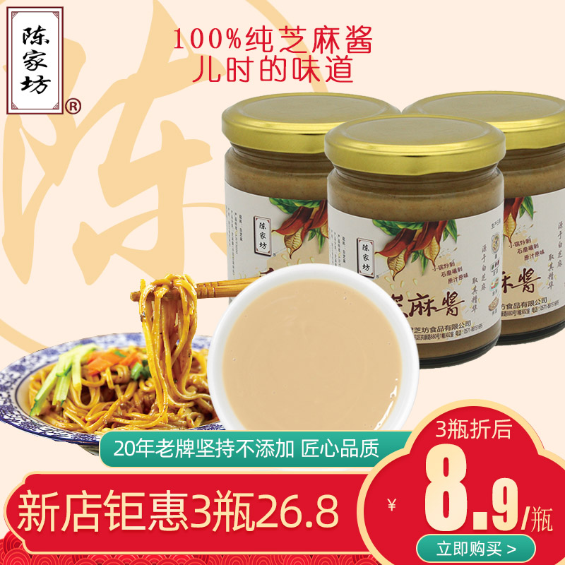 Chenjiafang pure white sesame paste original hot pot dip cold sauce rice sauce noodles sauce hot dry noodles seasoning