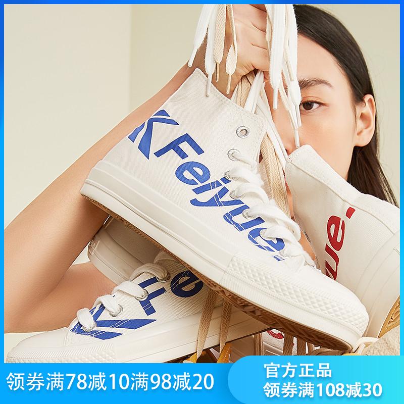 券后108.00元飞跃2019秋季新款男高帮女帆布鞋大字母休闲小白鞋学生情侣鞋2078