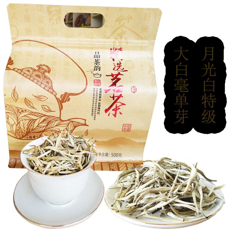 月光白大白毫普洱白茶月光美人单芽特级500克景谷茶叶产地直销