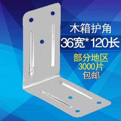 出口箱配件铁皮护角木箱子包边包角铁皮包装箱防撞固定铁保护角