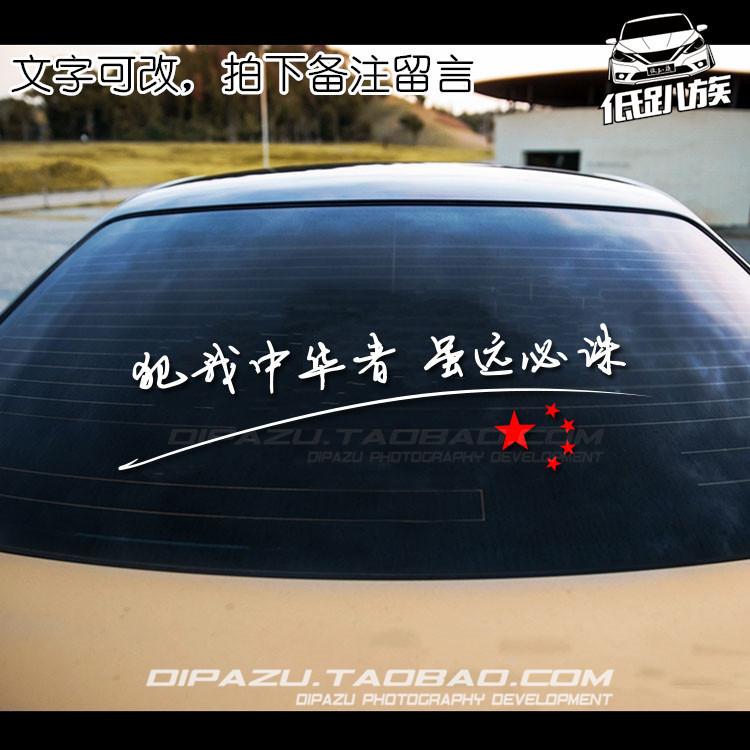 低趴族品质车贴 犯我中华者虽远必诛 个性定制汽车装饰贴纸反光贴
