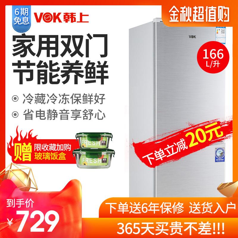 韩上166升双门小冰箱家用租房宿舍节能小型双开门电冰箱冷藏冷冻满899.00元可用150元优惠券
