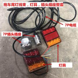 新款挂车拖车灯具总成转向刹车灯后尾灯7芯线束欧式7P插头插座