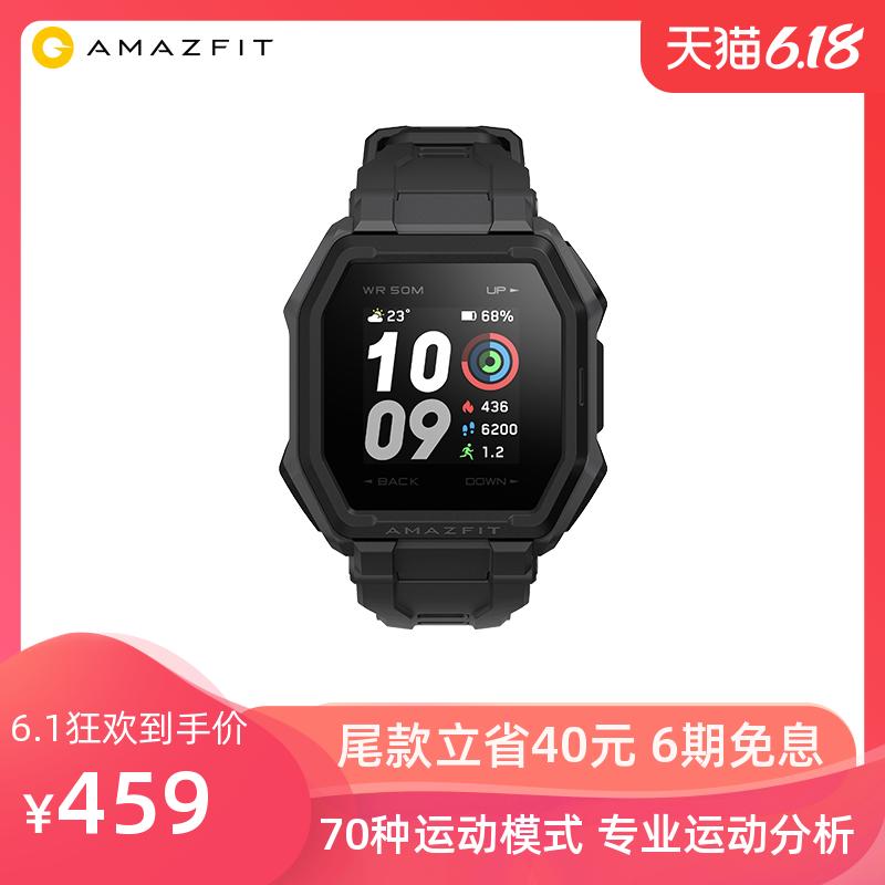 【新品预售】Amazfit Ares 户外运动智能手表GPS定位跑步游泳健康多功能计步心率防水学生安卓苹果支付华米图片