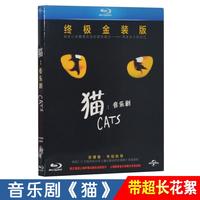 正版蓝光电影碟片CATS猫音乐剧BD50高清欧美经典光盘视频1080P