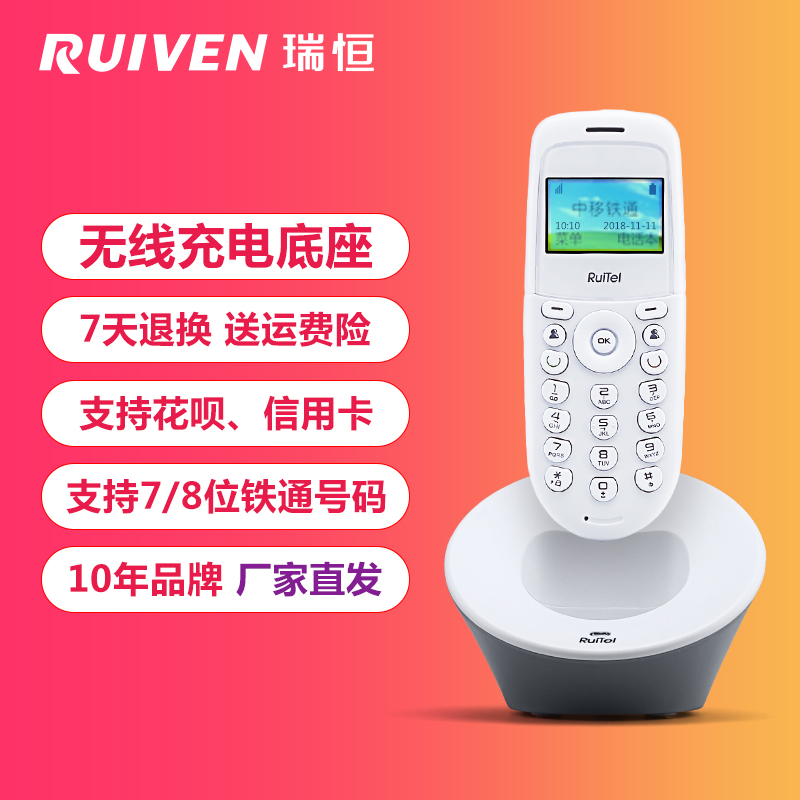 Ruiheng 5811 wireless landline handset plug in telephone
