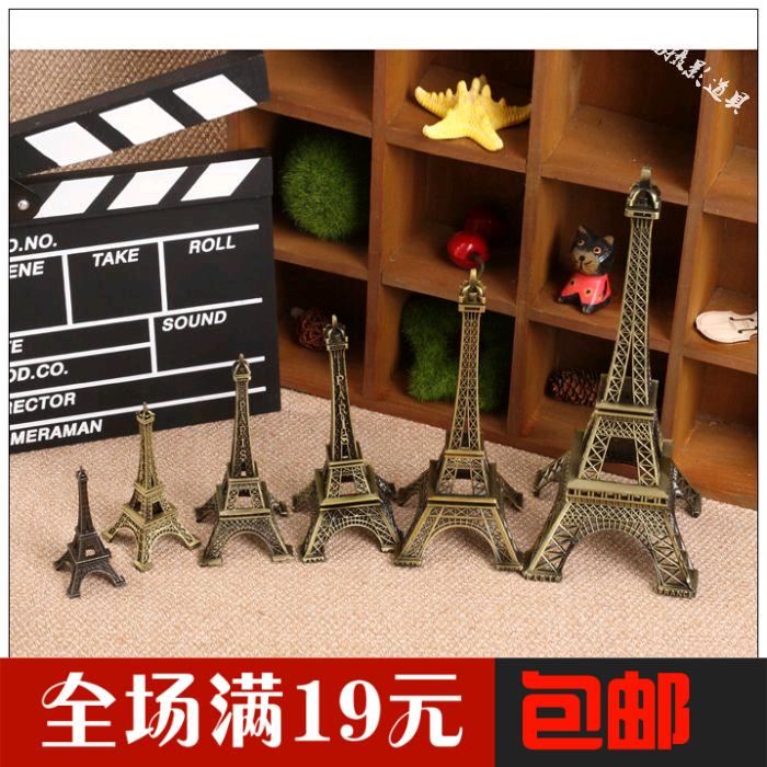 金属巴黎埃菲尔铁塔 家居饰品创意摆件 摄影道具橱窗装饰 19包邮