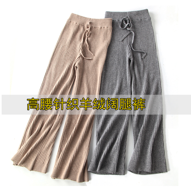Autumn and winter new style cashmere wide leg pants wear high waist knitted pants outside womens loose thin wool wide leg pants trend