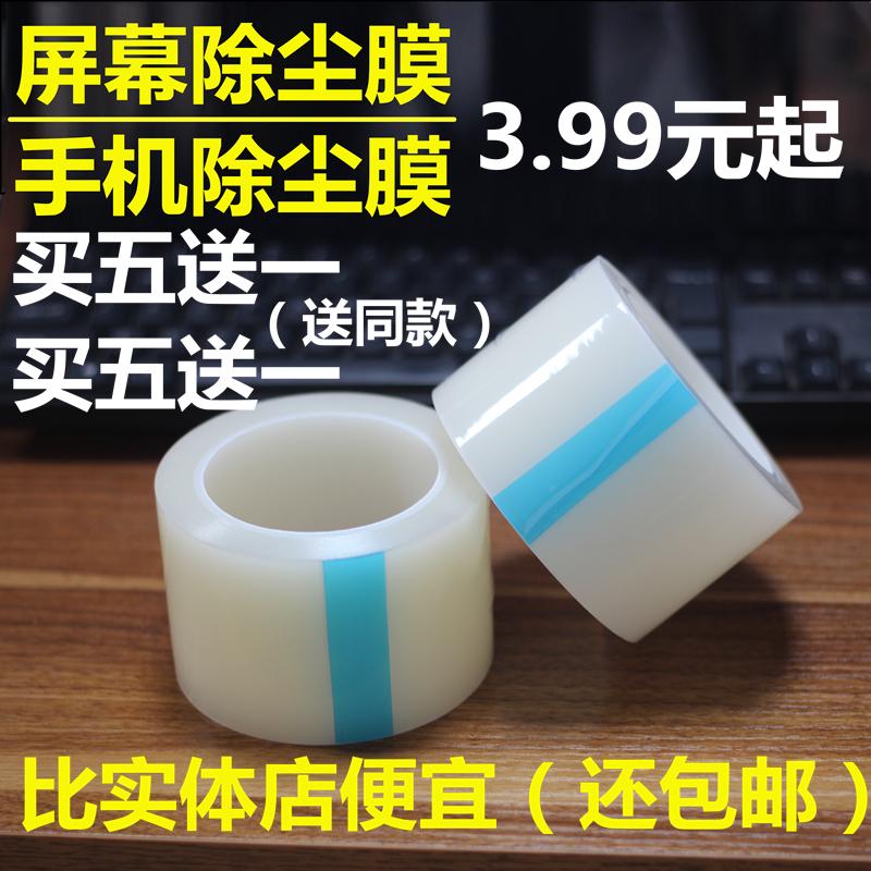 PE五金家具塑料包包金属自粘手机屏幕除尘膜除尘胶带粘尘卷保护膜
