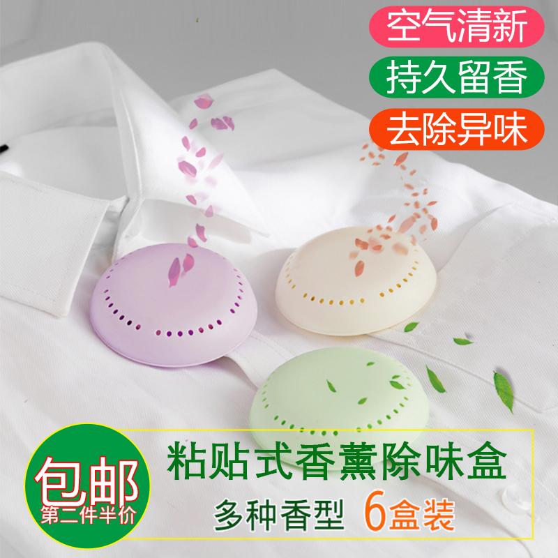 家用香薰除味盒衣柜清新剂厕所鞋柜除臭除异味固体空气芳香剂香片