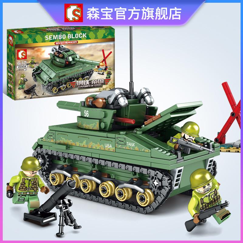 森宝积木101304钢铁帝国系列美军谢尔曼M4坦克小颗粒拼插积木玩具