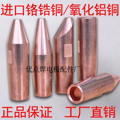 点焊机电极头 点焊头 氧化铝铜电极帽 16*60 铬锆铜电极头 电极帽