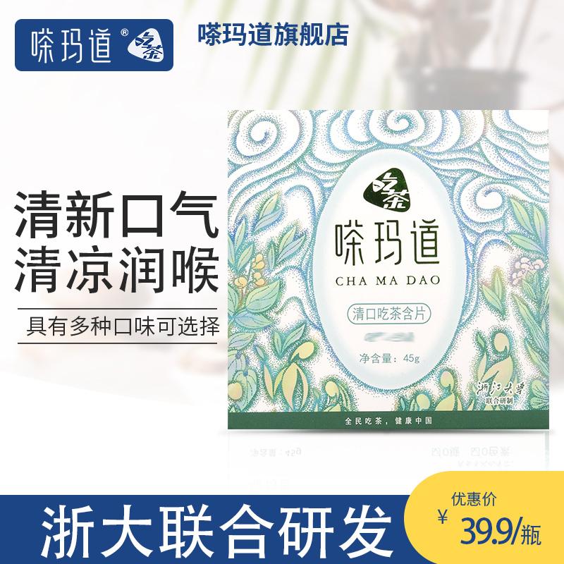 Green tea tiktok, fresh, breath, breath, sugar, shake, voice, net, red candy, green tea, xylitol, lozenge.