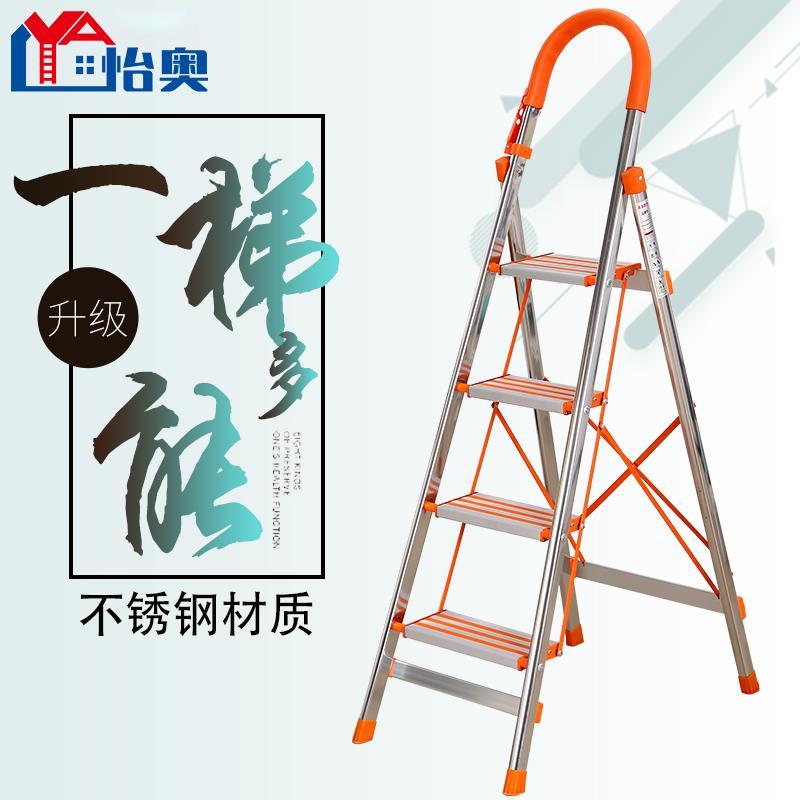 怡奥不锈钢人字梯家用折叠梯子四步五步梯伸缩加厚楼梯加固多功能