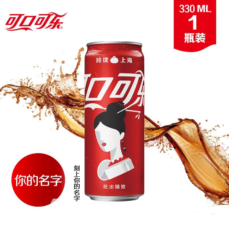 可口可乐定制生日礼物世界杯纪念版刻字可乐摩登瓶装330ml*1瓶