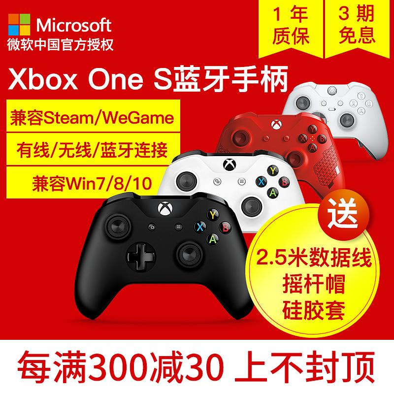 微软Xbox One S手柄 新款游戏手柄 蓝牙手柄Xbox one手柄 无线 有线steam手柄震动全面战争三国 只狼 2K