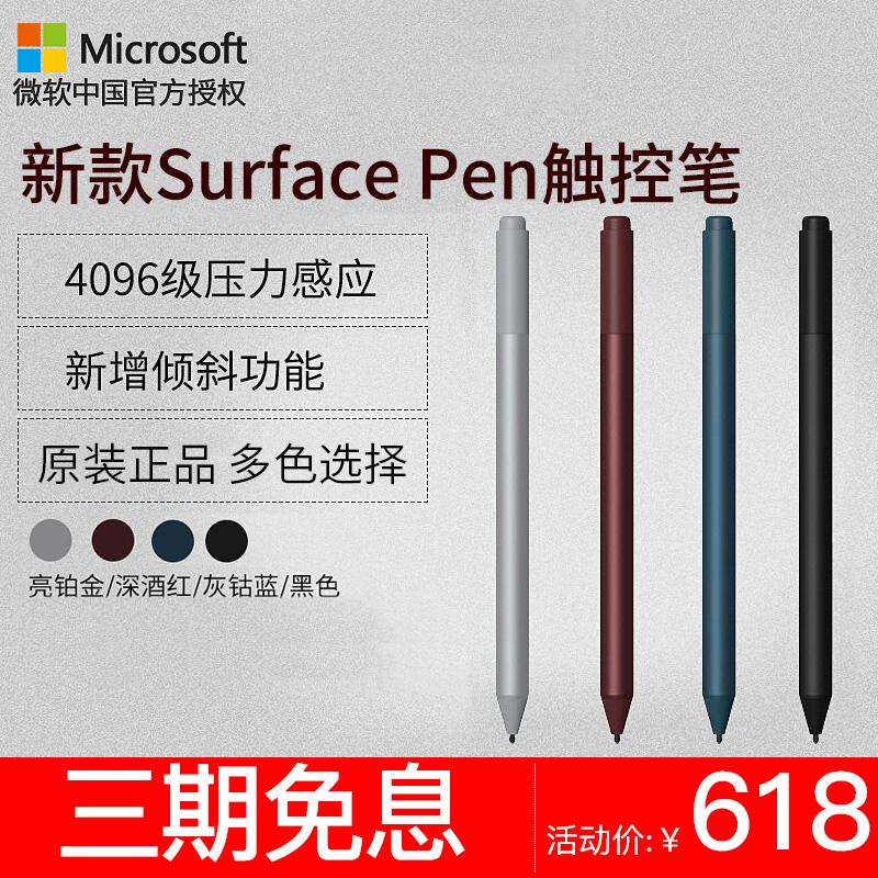 微软新款Surface Pro Pen触控笔 手写笔 4096压感 9号电池 笔尖