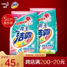 【99大促】日本花王洁霸护色亮彩5kg无磷洗衣粉