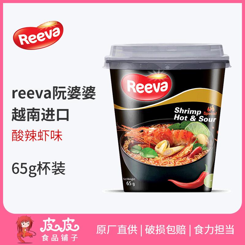 越南进口reeva阮婆婆杯面65g酸辣虾味两吃泡面速食面干拌面方便面