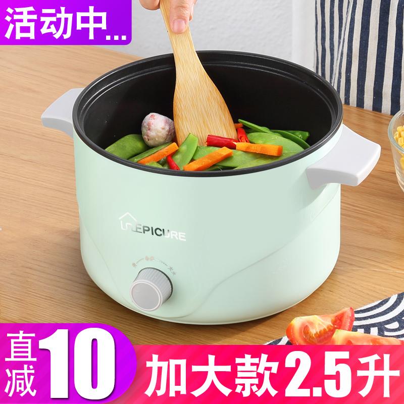 45.00元包邮宿舍学生电炒电煮锅多功能一体炒锅