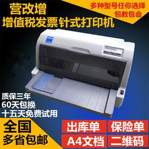 爱普生630K得实1100营改增值税控普通发票连打送货单24针式打印机