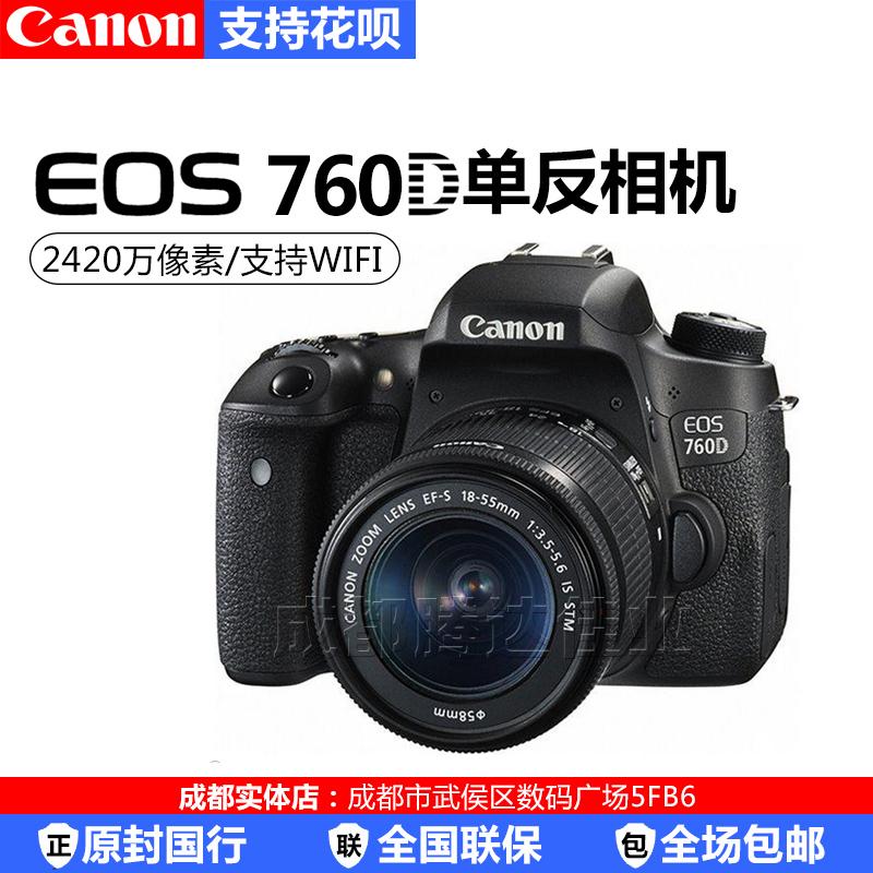 Canon/佳能 EOS 760D 750D套机 入门单反数码相机 佳能760d单机身