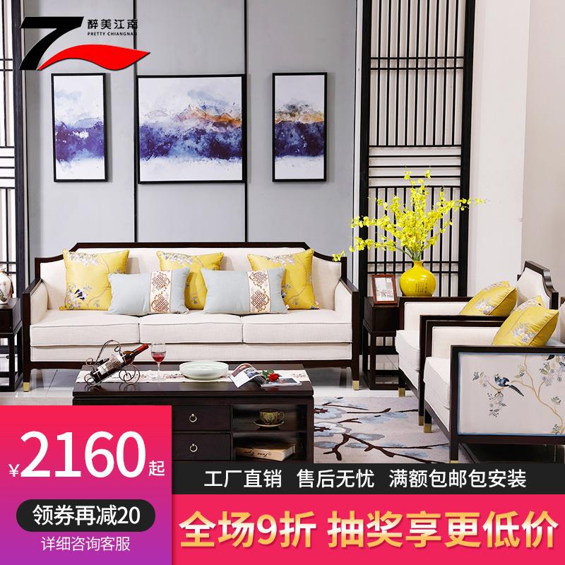 新中式沙发 轻奢刺绣布艺沙发 整装大户型别墅客厅中国风实木家具