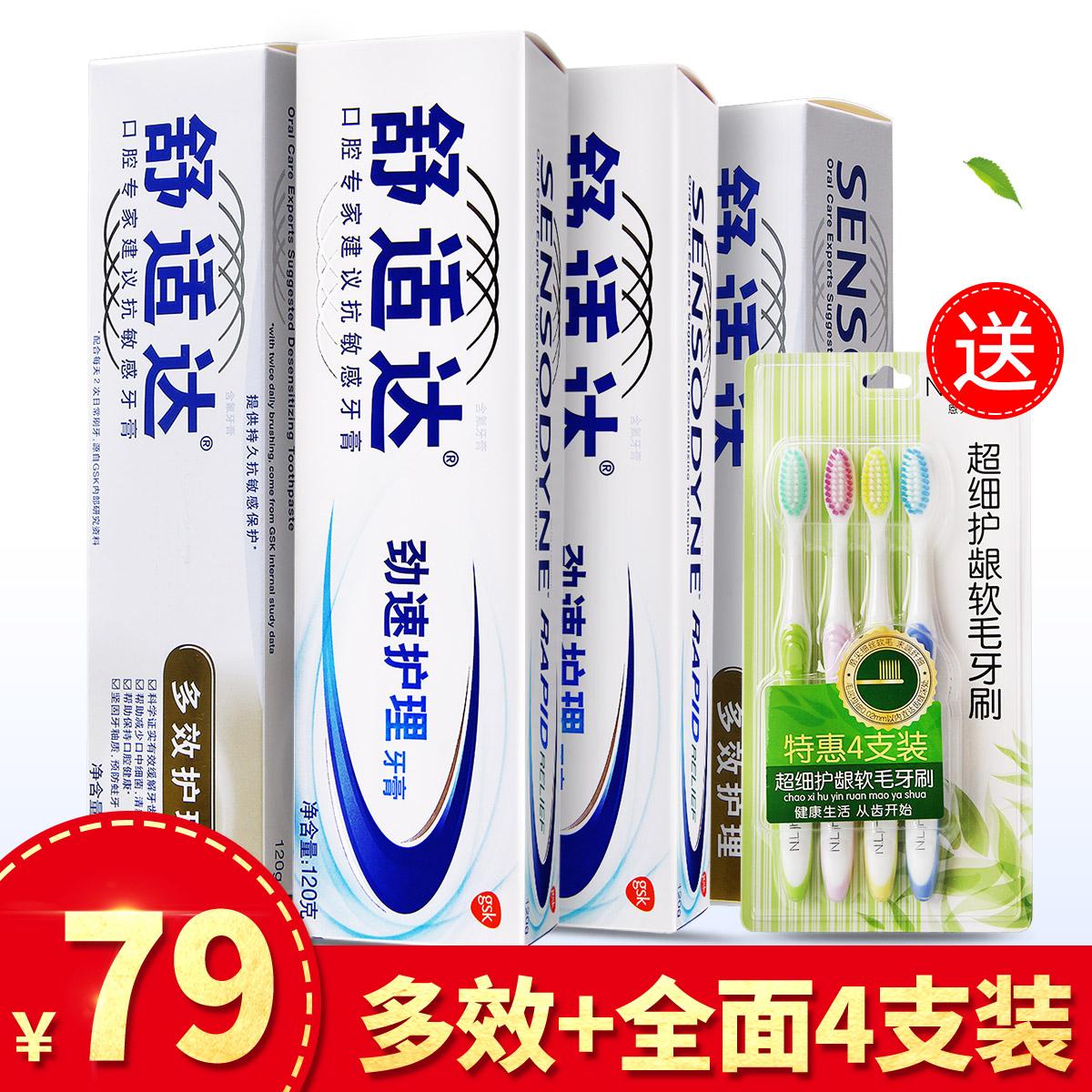 舒适达敏感牙膏4支套装劲速多效缓解敏感牙齿清新口气预防蛀牙