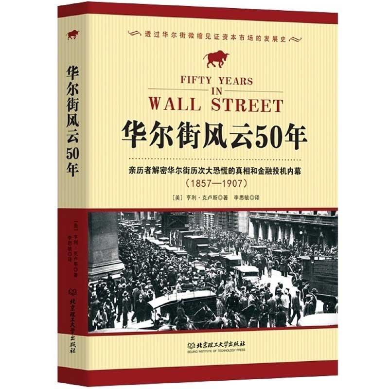 正版包邮 华尔街风云50年 股票金融投资理财书籍入门大全 畅销书tz 北理工