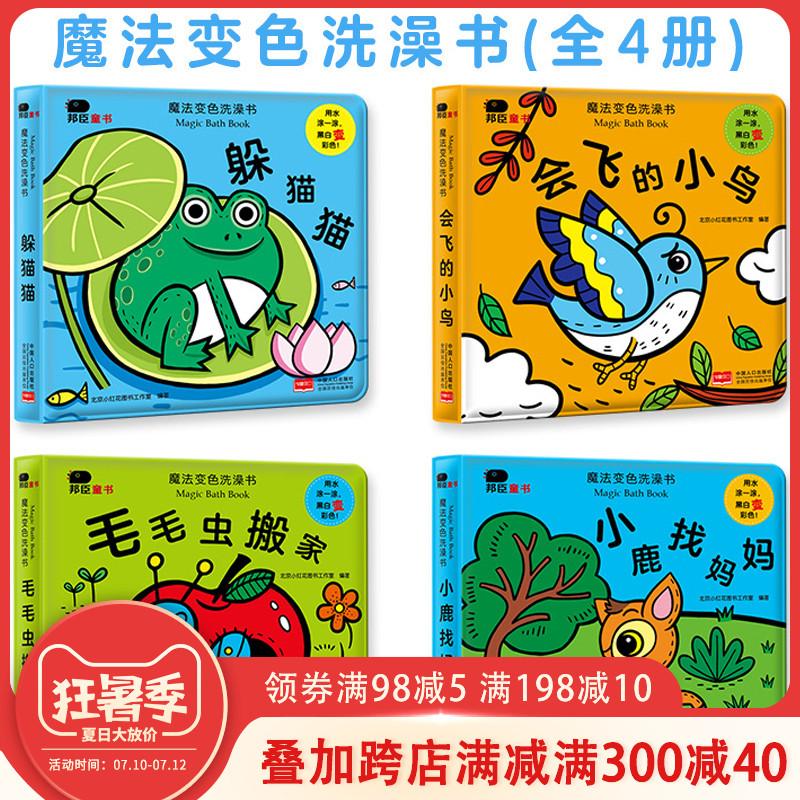 Детские книги для купания Артикул 584930283632