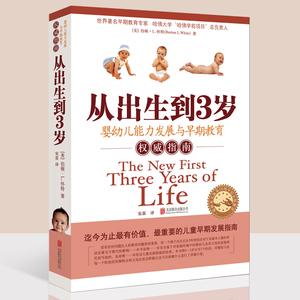 新版从出生到3岁婴幼儿能力发展