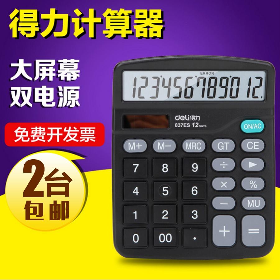 Калькуляторы Артикул 20565912181