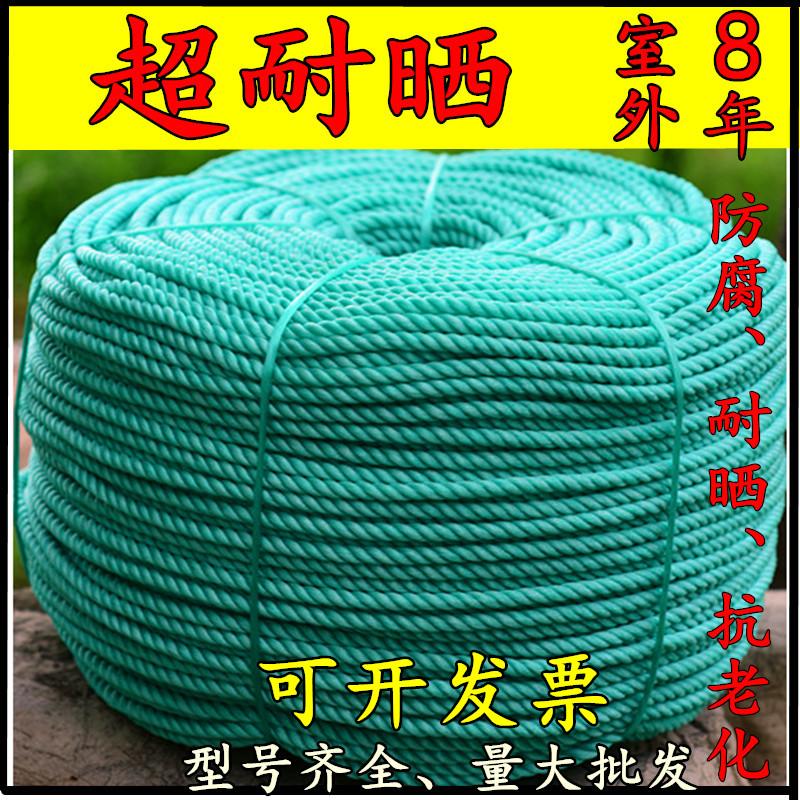 尼龙绳大棚绳货车捆绑绳耐晒晾衣晒被绳广告绳渔网聚乙烯绳子粗细