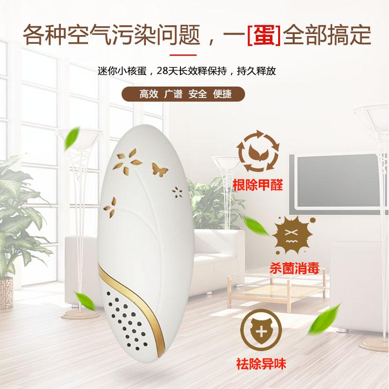 空气清新净化器家用小型消毒机杀菌室内去除异味房间装修甲醛