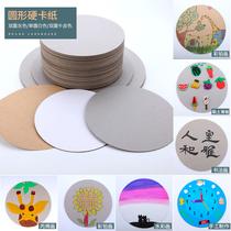 圆形硬卡纸灰板厚纸板手工制作幼儿园模型儿童美术绘画diy圆纸板