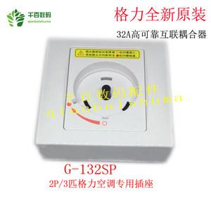 格力空调专用旋转式插座插头32aA 2P3P圆形互联耦合器安全插座