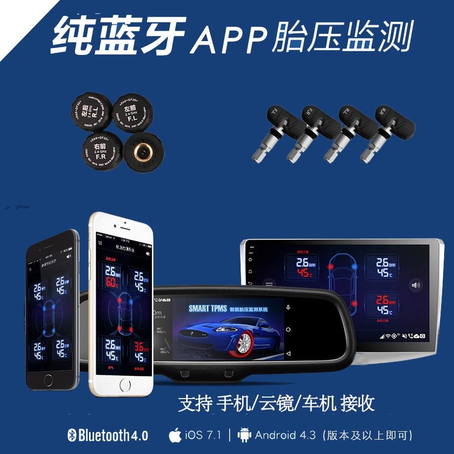载手机app无线蓝牙胎压监测传感器