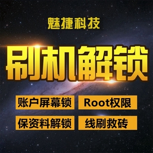 OPPO R9m tm R9S PLUS A37 A59m A57 R11s解锁账户锁屏幕刷机root