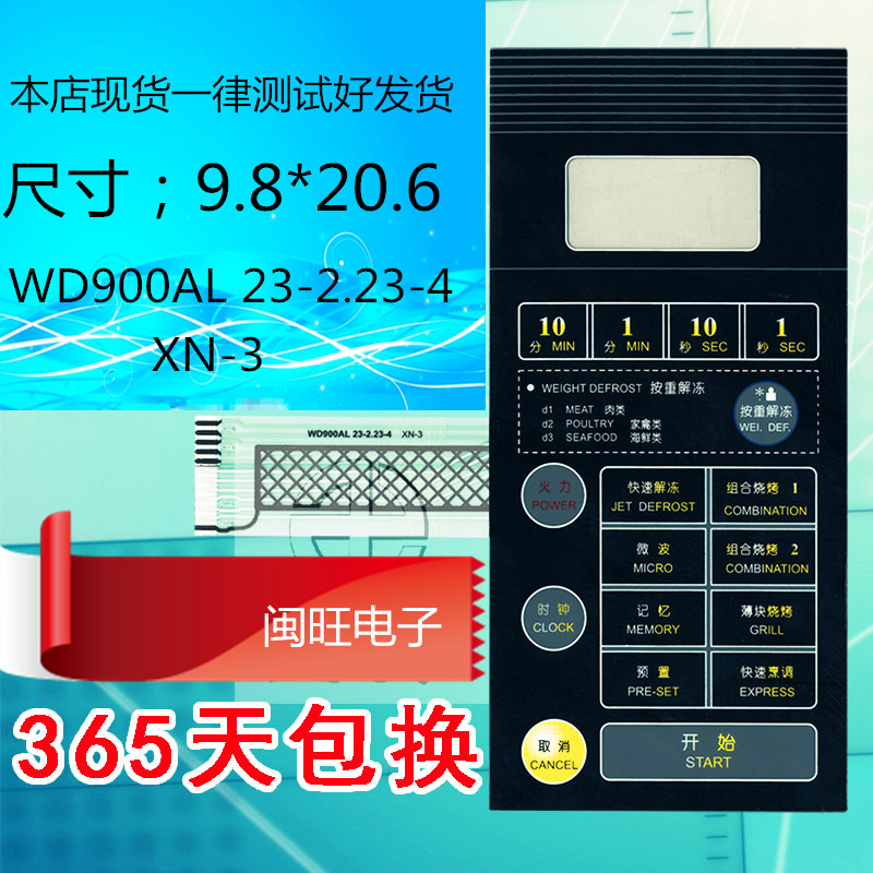Сальник официальный микроволновой печи панель кнопка коснуться фильм переключатель контроль панель WD900B WD900ASL23-2