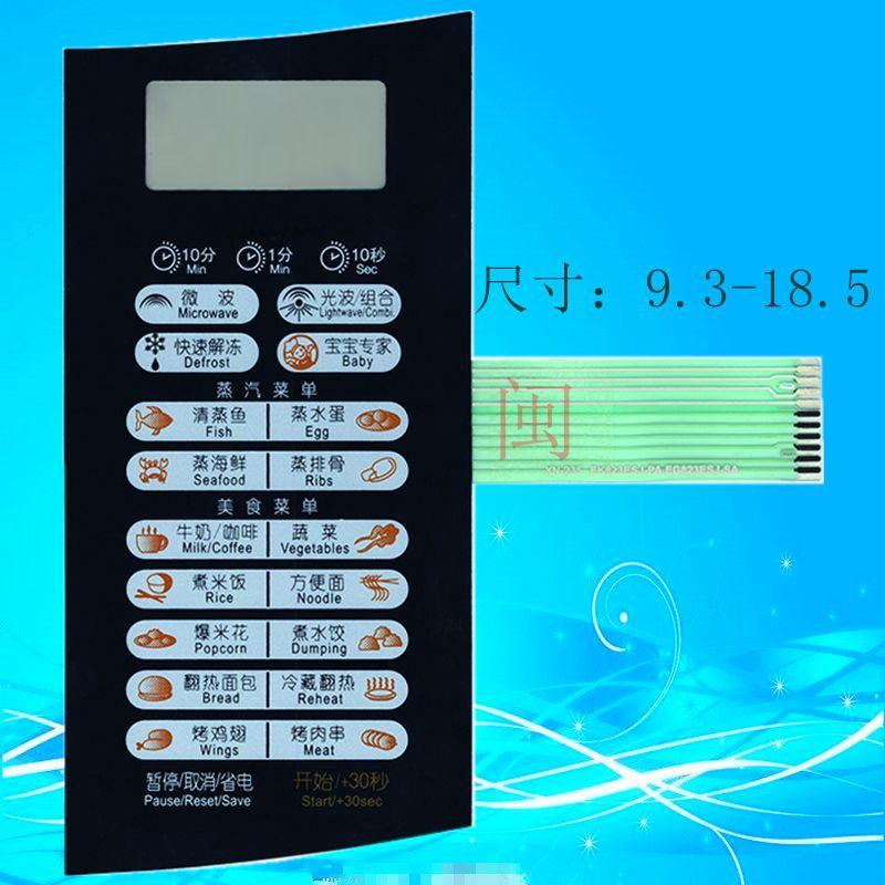Эстетический микроволновой печи панель / кнопка фильм сенсорный переключатель контроль EG823ESJ-SA EK823ESJ-PA