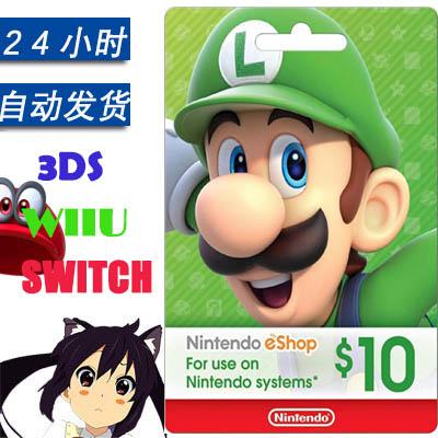 任天堂NS Nintendo 10美金 eshop美版服WiiU充值点卡Switch 3DS