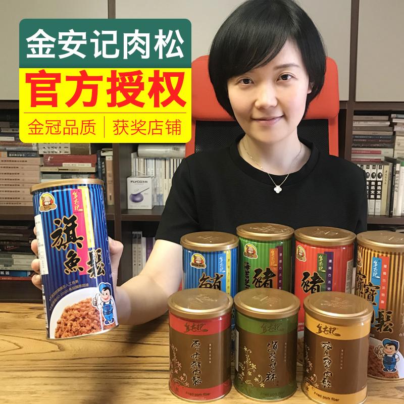 台湾金安记宝宝儿童婴儿营养肉松辅食鱼松无添加婴幼儿肉酥绒罐装