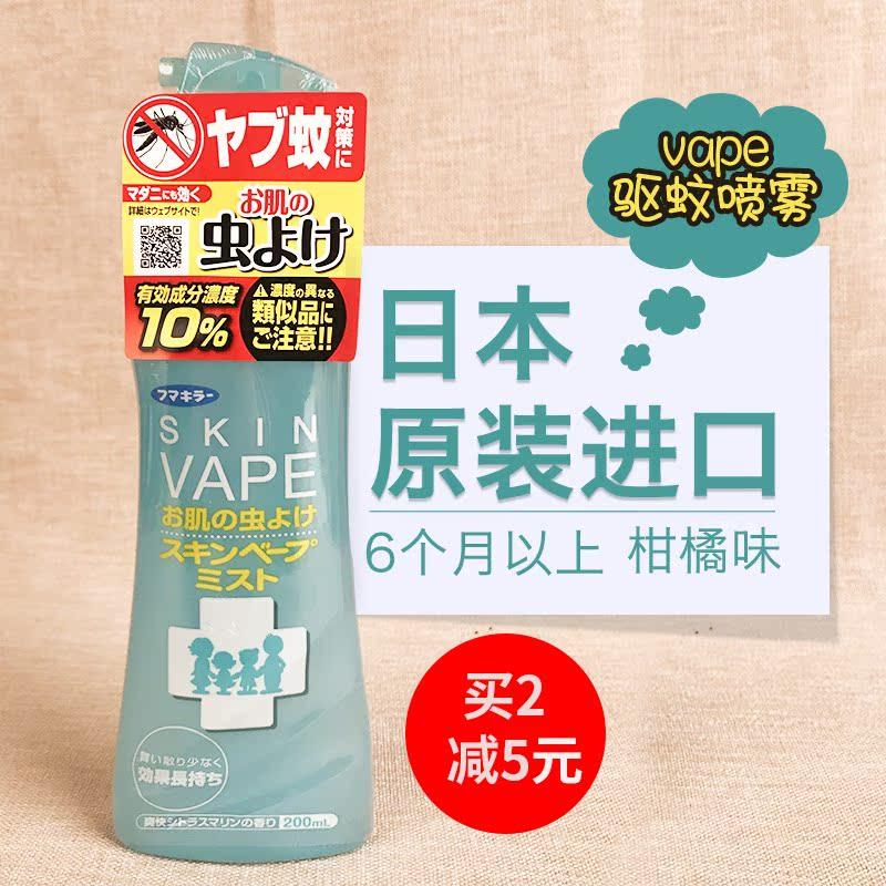 日本新vape�����蚊水���F��悍牢孟x液�o毒�敉忾L效止�W�和��S�