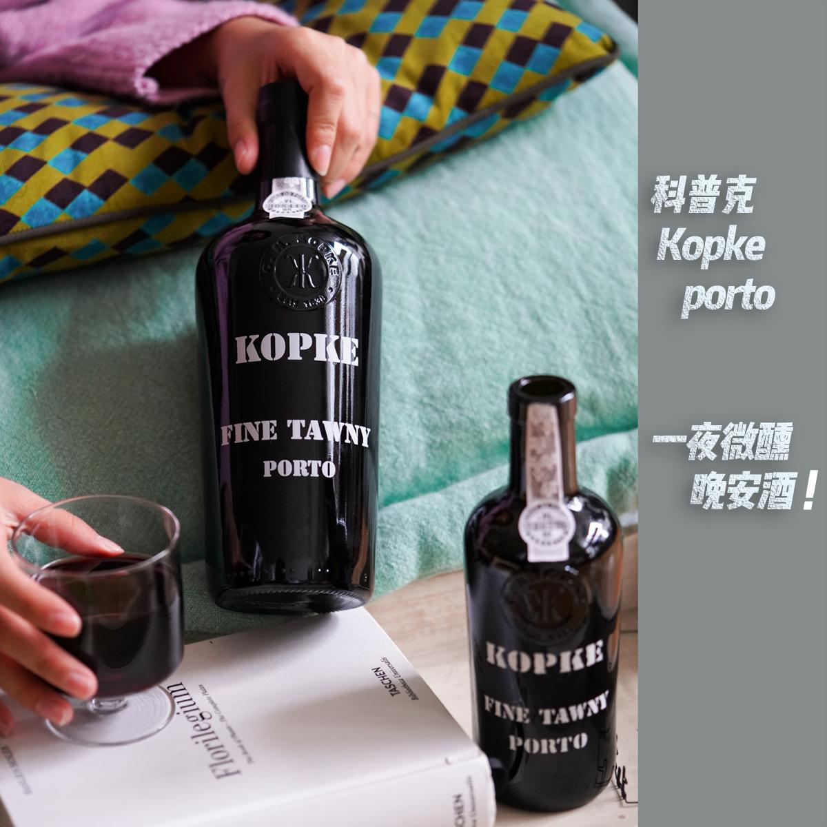 女生晚安酒!波特名庄Kopke 科普克茶色波特酒加强型甜葡萄酒